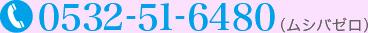 0532-51-6480(ムシバゼロ)