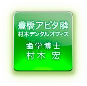 豊橋アピタ隣 村木デンタルオフィス 歯学博士 村木 宏