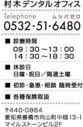 村木デンタルオフィス
