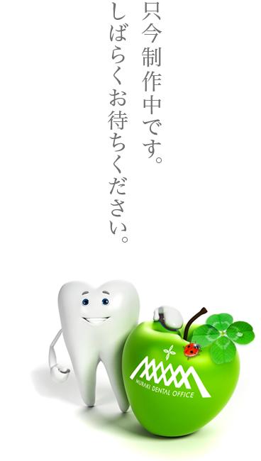豊橋の歯医者