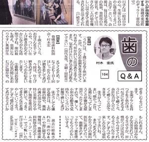 東日新聞20150304_w505
