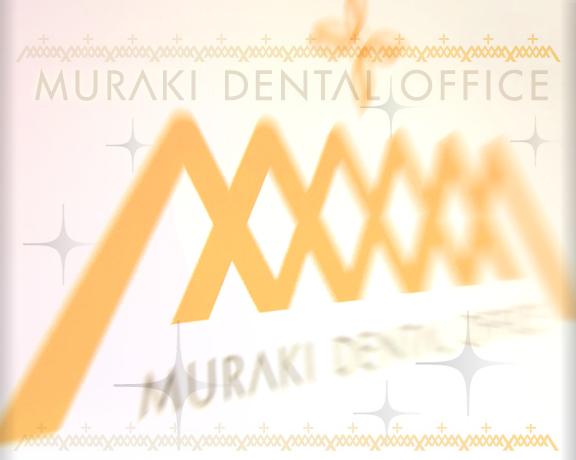 豊橋市歯科-村木デンタルオフィス-ロゴ