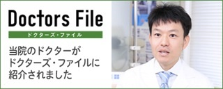 ドクターズ・ファイル_豊橋歯科_MDO
